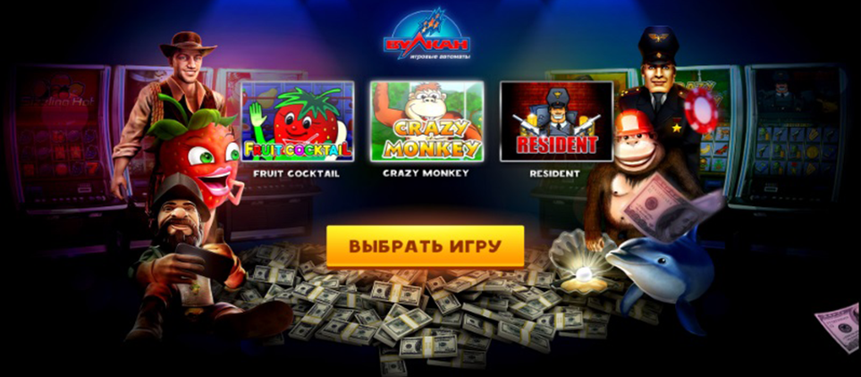 игровой клуб вулкан онлайн бесплатно без регистрации