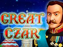 Игровой онлайн-автомат The Great Czar – азартная игра о царской России
